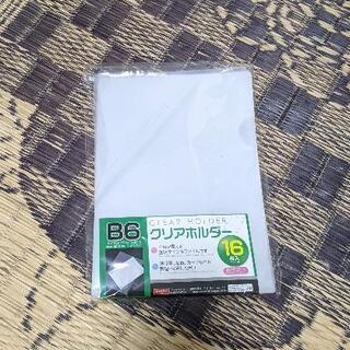 クリアポケット B6サイズ
