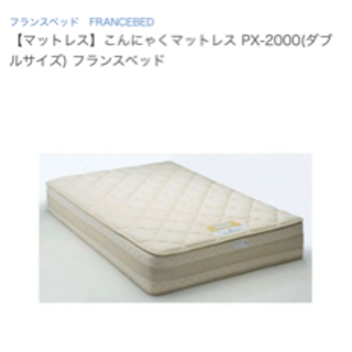【ネット決済】PX-2000 最高級マットレス こんにゃくマット...