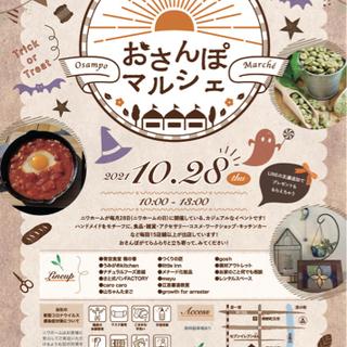 【10/28(木)開催 おさんぽマルシェ at ニワホーム…