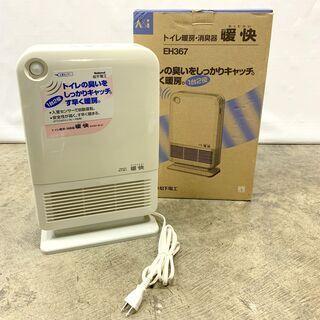 大特価 松下電工 トイレ暖房・消臭器「暖快」E367 ホワ…