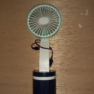 【ネット決済】ハンディ扇風機