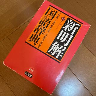 新明解国語辞典