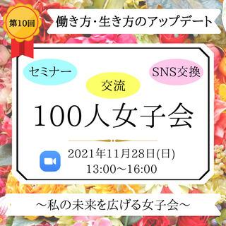 第10回100人女子会(オンライン)
