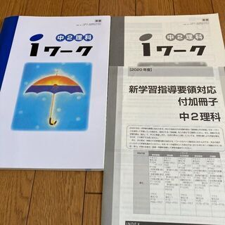 【未使用】iワーク 中2理科 解答・対照表あり 東京書籍準拠
