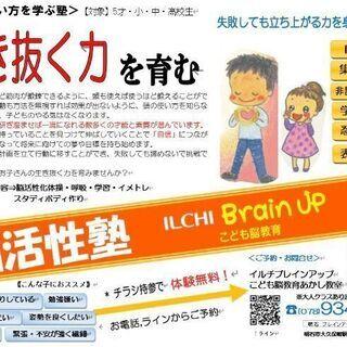 ILCHI Brain up あかし教室(呼吸・瞑想~脳活…
