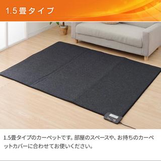 YAMAZEN 山善 ホットカーペット 1.5畳