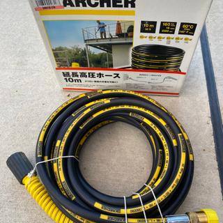 KARCHER 延長高圧ホース10m