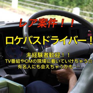 【⭐︎レア案件⭐︎】ロケバスドライバー!!