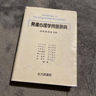 発達心理学用語辞典
