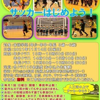 KIDSフットサル教室体験会 11月14日(日)開催【参加…