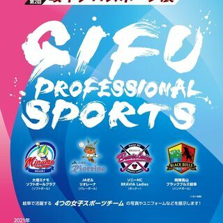 モレラ岐阜『第2回 岐阜プロスポーツ展』を開催(2021年10月)