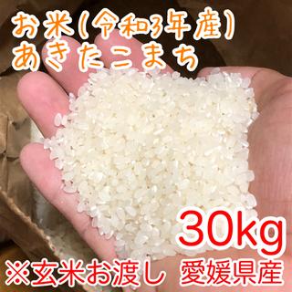 残6袋 新米 あきたこまち 30kg 令和3年産 お米 玄米⑧