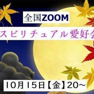 10/15 【金】20:00~【ZOOM】 無料全国スピリチュア...