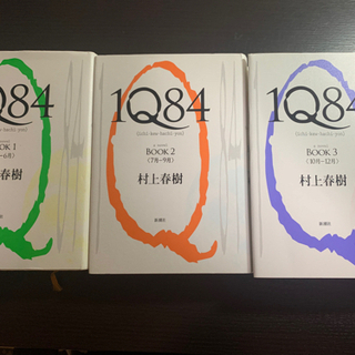 1Q84 (小説 本)