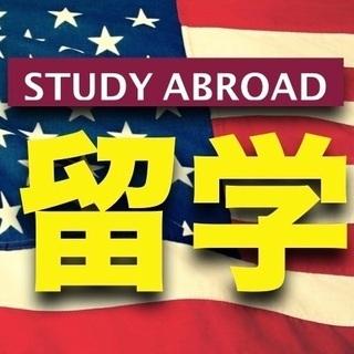 僕の留学体験!留学する方、留学中の方、必見!  ★英語力が…