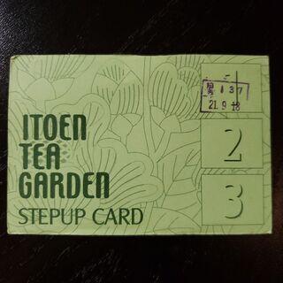 伊藤園ティーガーデン スタンプカード