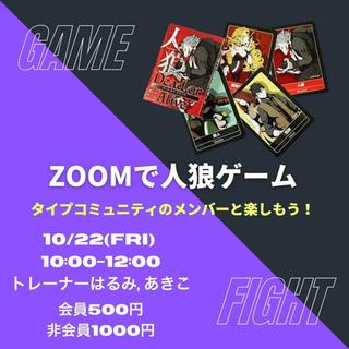 Zoomで人狼ゲーム🐺✨ 〜タイプコミュニティのメンバーと楽しもう!〜