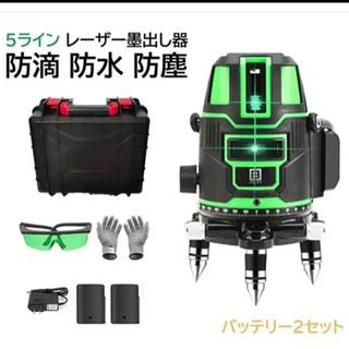 【ネット決済・配送可】墨出し器 水平器 グリーンレーザー 5ライ...