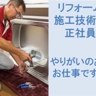 【未経験者歓迎】リフォーム工事スタッフ/未経験OK/ヤマキシ小松...