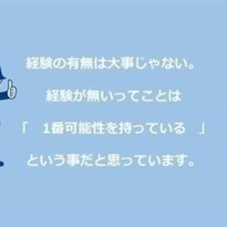 【ミドル・40代・50代活躍中】入社祝い金45万円支給有り。かん...