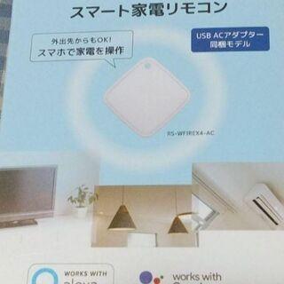 美品 スマート家電リモコン·͜·ラトックシステム