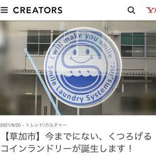 【コインランドリー】スマイルウォッシュランドリー草加西町店が紹介...