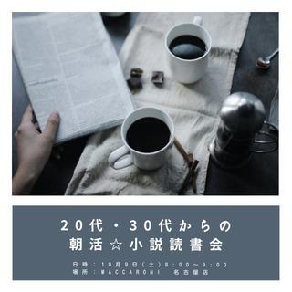 『名駅開催! 第8回20代・30代の朝活☆小説読書会』
