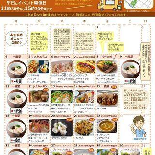 袖ヶ浦団地キッチンカー10月のメニュー公開!出店者も募集中…
