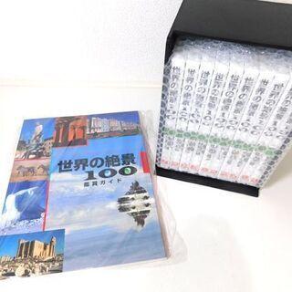 未使用品◇ユーキャン/DVD 世界の絶景100 全10巻セ…