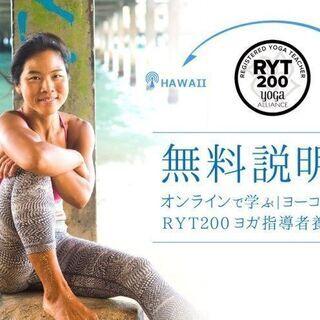 【オンライン】無料説明会:ヨーコ・フジワラ|RYT200ヨガ指導...