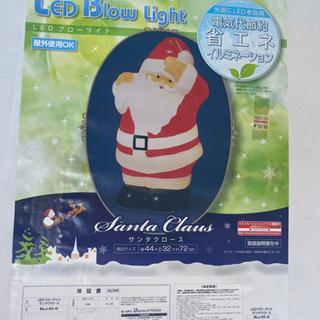イルミネーション/家具/インテリア:LEDブローライト:サンタクロース