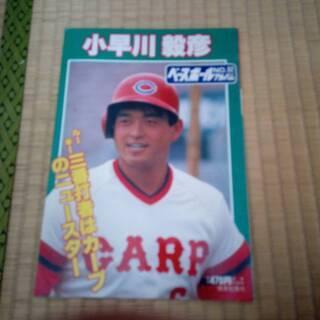 ベースボールアルバムNO62 小早川毅彦