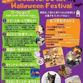 2021.10.30 Halloween Festival開催