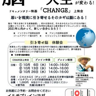 『CHANGE~引き寄せの法則~』上映会&引き寄せ体験会(…