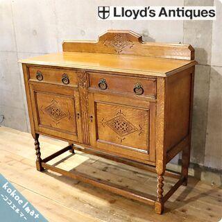 アンティーク家具、北欧ビンテージ家具を取り扱う、LLOYD'S ...