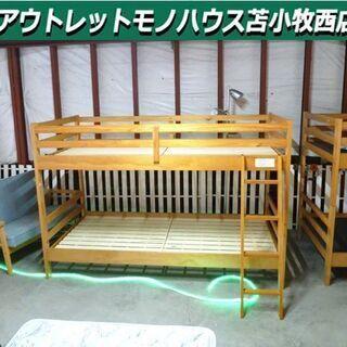 ニトリ 2段ベッド ハイベッド ハシゴ付き スノコ板 幅202....