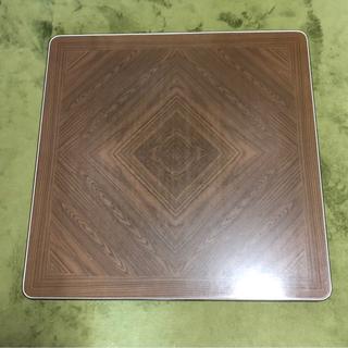 【ネット決済】【表面美品】特選クローネこたつ板、板のみ、正方形75cm