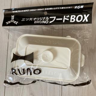 【ネット決済】BRUNO フードコンテナ 限定品です