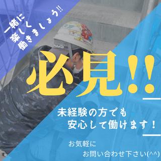 🟥北海道北東部🟦急募🟥2週間出張作業🟪短期で稼げます🟩日給…