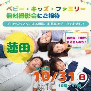 ★蓮田★【無料】10/31(日)☆ベビー・キッズ・ファミリー撮影会♪