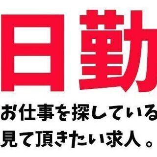 【大津町】日勤専属!月収30万円!入社祝金30万円!男女ともに活...