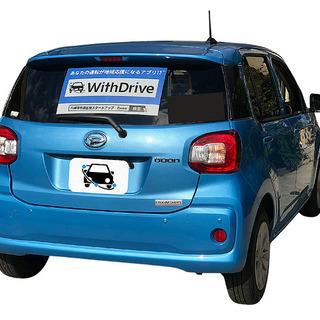 【自動車車所有者限定】普段の運転が収入になる新サービスです。