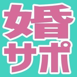 【10/24・西宮市】よくわかる「恋活・婚活のすすめ方」セミナー...