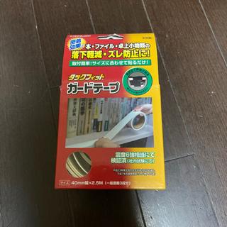 ★キタリア タックフィットガードテープ 長期保管品★