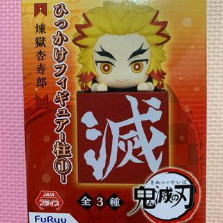 【鬼滅の刃】ひっかけフィギュア 柱1 煉獄杏寿郎
