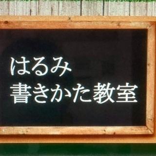 はるみ書きかた教室 美しく文字は一生の宝物です