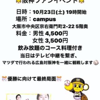 ✨超必見‼️✨10月23日(土)🐯阪神ファンイベント🐯