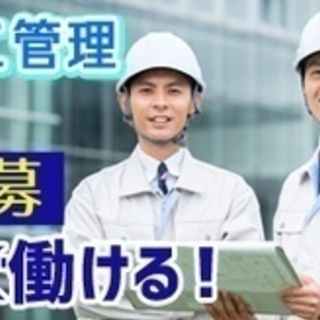 【ミドル・40代・50代活躍中】施工管理/現場監督/無資格OK/...