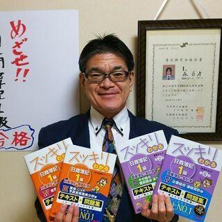 日商簿記ネット試験受験講座の受講生募集を開始しました!!!。
