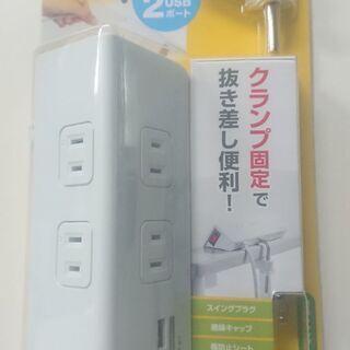 USB充電ポート付電源タップ